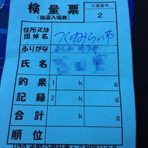 吉野公園秋季へら鮒釣り大会
