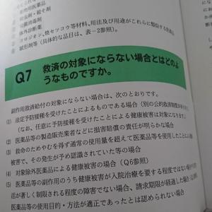 医薬品副作用救済制度Q&A