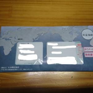 SUPER FLYERS ANA CARD到着いたしました。