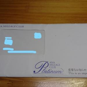 JGC修行の予感 ANAプラチナステータスカードとJAL CLUB A カードが同時に届く。