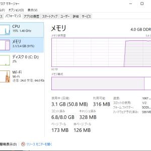 数千円~1万円の激安中古ノートパソコンを32bitで快適に使う方法