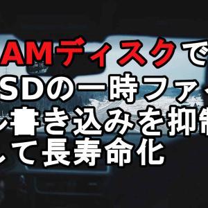 RAMディスクでSSDの一時ファイル書き込みを抑制して長寿命化する