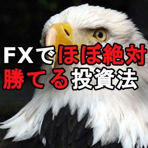 FXで初心者におすすめなほぼ絶対勝てる投資法を伝授しようと思う