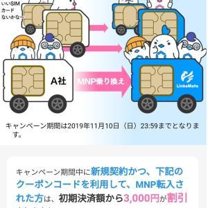 LinksMate 新規MNP転入で3,000円相当割引キャンペーン!