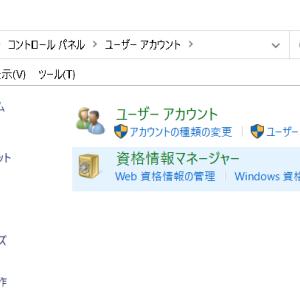 Windows10 今まで記憶したWEB用のパスワードを忘れてしまった