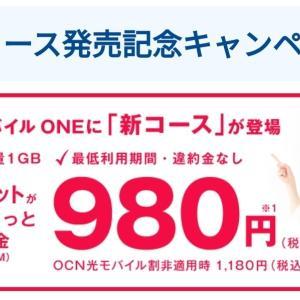 OCNモバイルONEの新生の別プランが登場!蘇るのか?