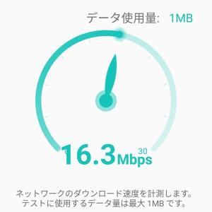 OCNモバイルONE「新コース」の通信速度をチェックしてみた