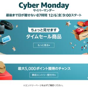 Amazon「Cyber Monday」2019年12月6日9時よりスタート!