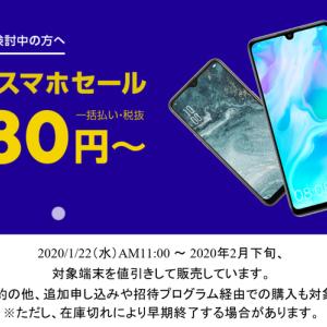 LINEモバイル「2020 冬の格安スマホSALE 9,880円~」がスタート!