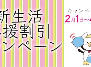 FUJI Wifi「新生活応援キャンペーン2020」2/1スタート!
