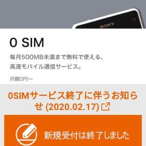 nuromobile「0SIM」新規受付とサービス終了!