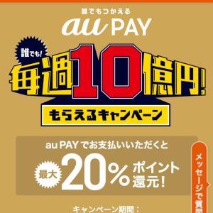 au Pay「誰でも!毎週10億円もらえるキャンペーン」ステージ1最終週スタート!