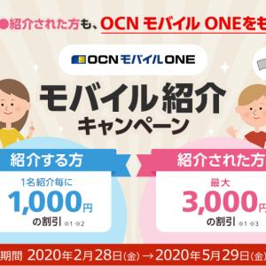 OCNモバイルONE「紹介キャンペーン(新コース変更もOK)」招待コード発行中!