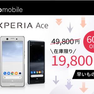 nuromobile 「Xperia Ace」が驚きの価格19,800円!