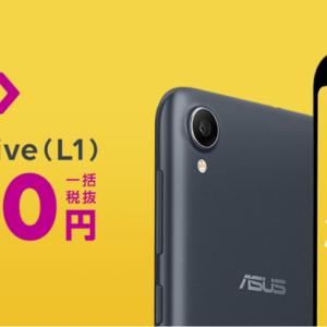 LINEモバイル ZenFone Live L1 緊急値下げ9,880円!