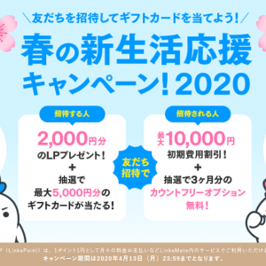 LinksMate『春の新生活応援キャンペーン!2020』ポケットWiFi FS030Wが9,800円!