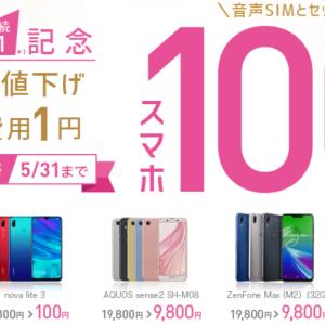 IIJmio『2年連続シェアNo.1記念キャンペーン』が5/31まで延長!
