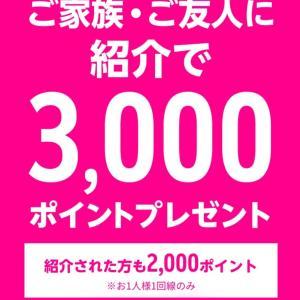 格安SIM・楽天UN-LIMITのお友だち紹介キャンペーンコード発行中!