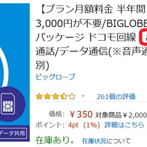 BIGLOBEモバイル Amazonエントリーパッケージ au回線へ対応