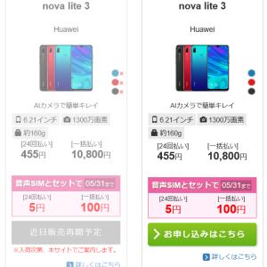 IIJmio『2年連続シェアNo.1記念キャンペーン』締め切り迫る!5/31まで