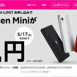 楽天モバイル Rakuten Mini 1円キャンペーンがスタート!