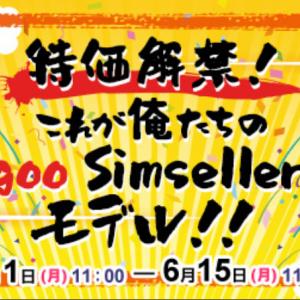 gooSimseller「特価解禁!これが俺たちのgooSimsellerモデル」セール開始!