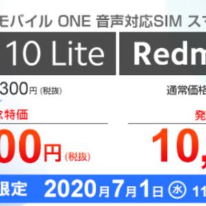 gooSimseller「Mi Note 10 Lite」「Redmi Note 9S」発売記念特価セール 6/9開始!