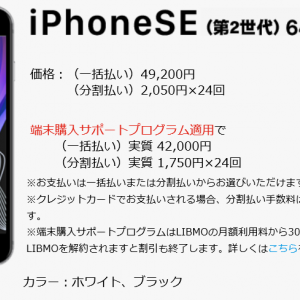 LIBMO iPhoneSE 第2世代取扱開始!2つの割引適用で実質38,400円!