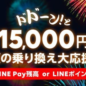 LINEモバイル「ドドーン!と最大15,000円相当もらえる夏の乗り換え大応援!」キャンペーン開始