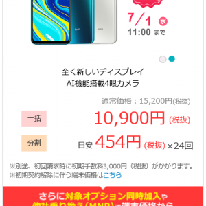 OCNモバイルONE「Redmi Note 9S」スマフォセット10,900円が完売状態!