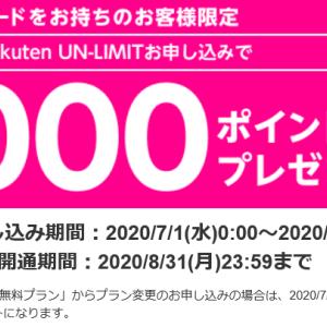 【楽天カード利用者限定】Rakuten UN-LIMIT 1,000P還元キャンペーン実施中!