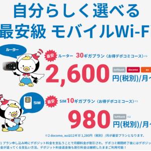 FUJI Wifi 新プラン登場!デポコミコースで月額500割引!