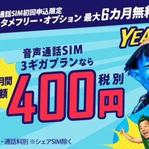 BIGLOBEモバイル 半年間月額400円キャンペーン開始 8/31まで -2020年7月編-