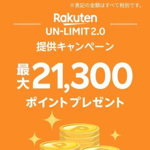 朗報!「Rakuten UN-LIMIT2.0」 最大21,300P還元キャンペーンが復活!