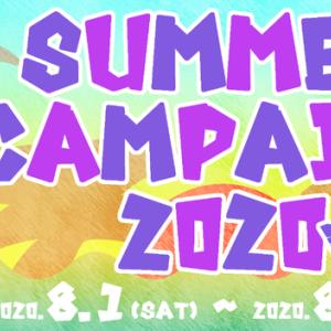 FUJI Wifi「サマーキャンペーン2020第二弾」開始!8/31まで