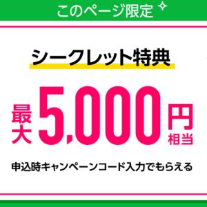 LINEモバイル 特定サイト限定 シークレット特典最大5000円相当還元がスタート!