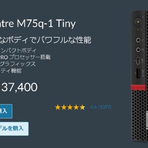 LENOVO 価格.com限定モデル「ThinkCentre M75q-1 Tiny」が週末セール!9/28早朝まで