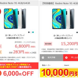 Xiaomi 「Redmi Note 9S」は格安SIMのスマフォセットのセールで買おう!締切迫る!