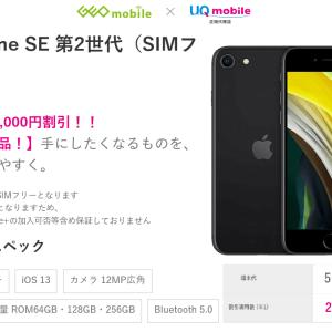 GEOmobile×UQmobile MNP弾 中古超美品iPhoneSE第二世代が29,800円!
