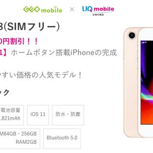 2020年10月19日<br /><br />GEOmobile×UQmobile MNP弾 中古品 iPhone8が本体1円!