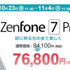 gooSimseller 「Zenfone7」「Zenfone7 Pro」発売記念特価!10/23-11/4まで
