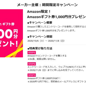LINEモバイル Amazon EP申込で1,000円ギフト券プレゼントキャンペーン!