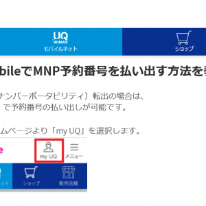 UQmobile MNP転出予約発行が「my UQ mobile」から可能になった!