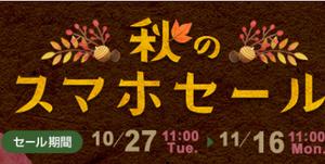 gooSimseller 楽天市場・PayPayモール店「秋のスマホセール」10月27日開始!