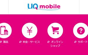 UQmobileとY!mobile 新プラン20GBを発表!2020年10月28日