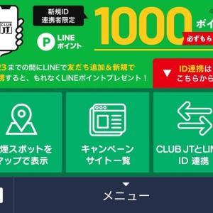 【喫煙者必見!】JT CLUB 『LINEお友だち追加&ID連携で1,000ptが必ずもらえる!』11/23まで