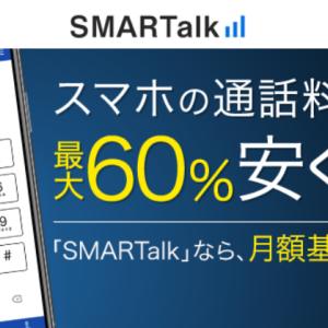 IP電話 「SMARTalk」が新規受付を終了!