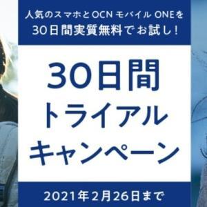 OCNモバイルONE 「30日間トライアルキャンペーン」がスタート!
