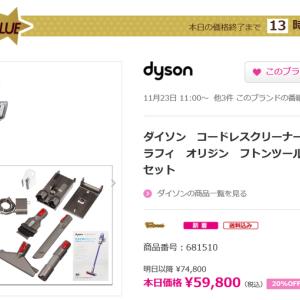 【ショップチャンネル大好き!】SHOP STAR VALUEで「ダイソンコードレスクリーナー」59,800円!