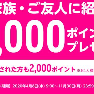 楽天モバイル UN-LIMIT「ご紹介特典2,000P付与キャンペーン」11月30日で終了!